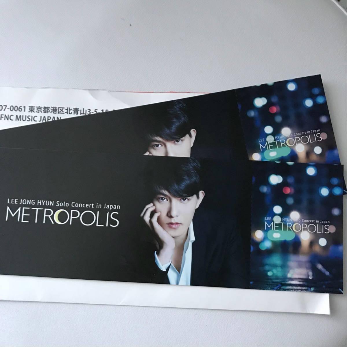 2月2日パシフィコ横浜 イジョンヒョン ソロコンサート 連番2枚