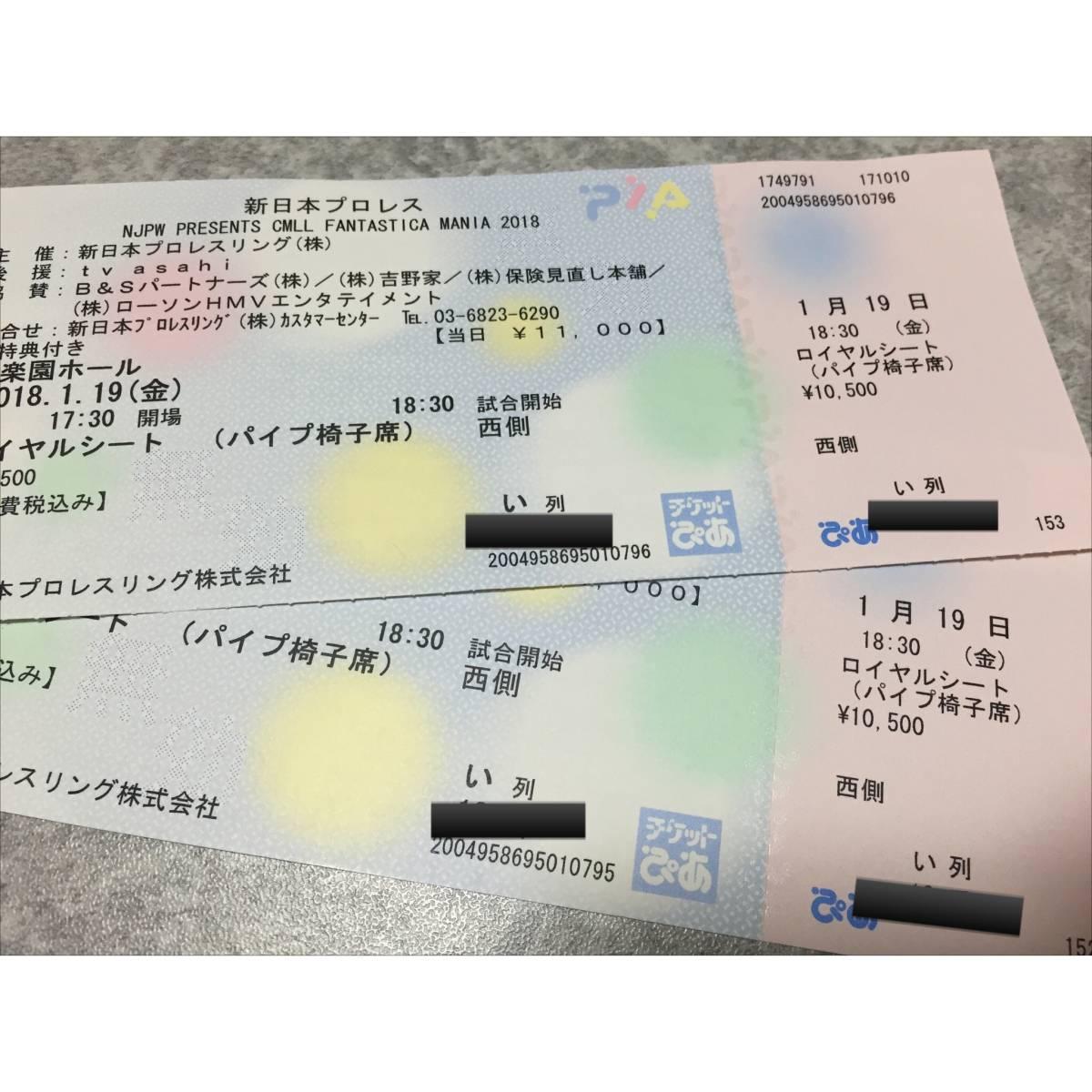 新日本プロレス 1/19後楽園ホール ロイヤルシート い列 1~2枚