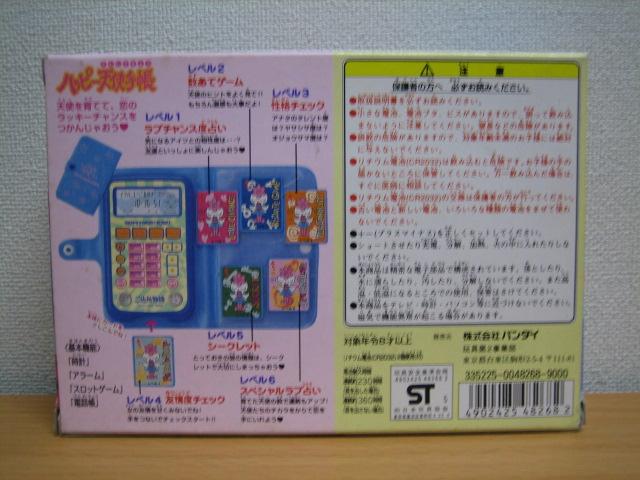 ☆ご近所物語 ハッピー天使手帳☆_画像2