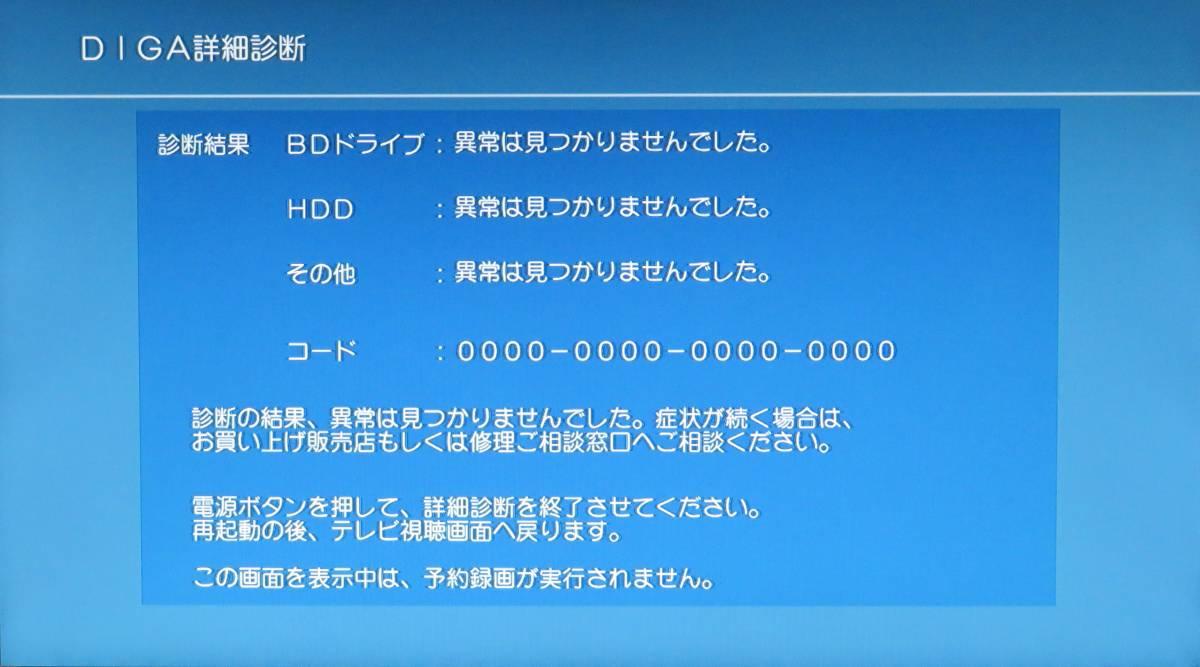パナソニック Panasonic DMR-BZT600-K 3番組同時録画 BDXL対応 動作品_画像4