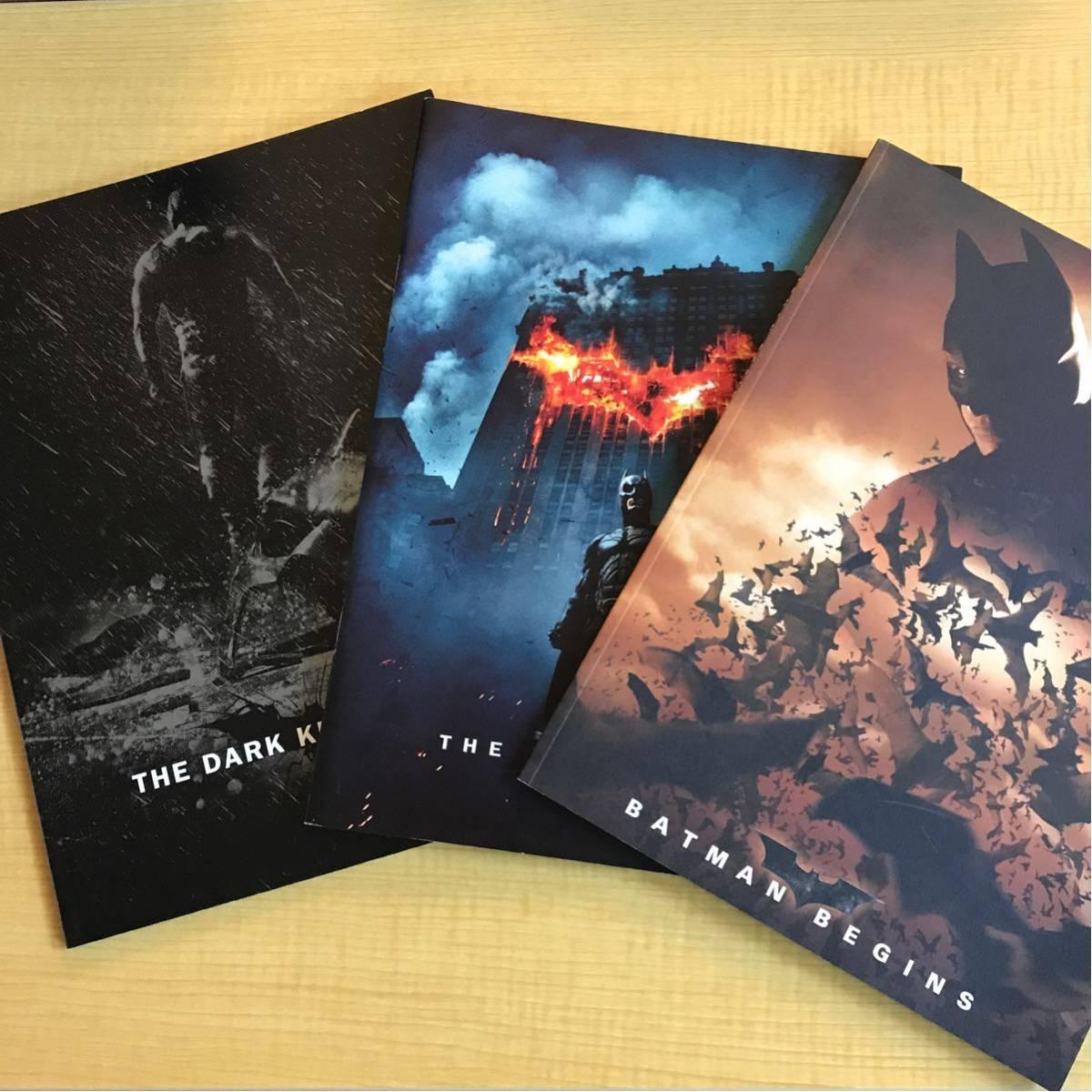 「バットマン ビギンズ・ダークナイト・ライジング」 映画パンフレット3冊セット
