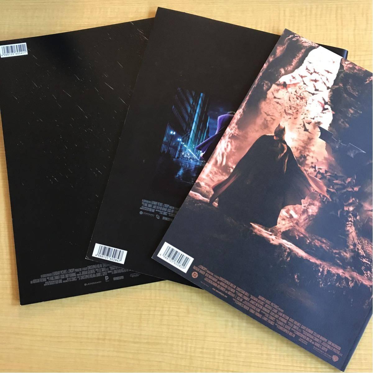 「バットマン ビギンズ・ダークナイト・ライジング」 映画パンフレット3冊セット_画像2