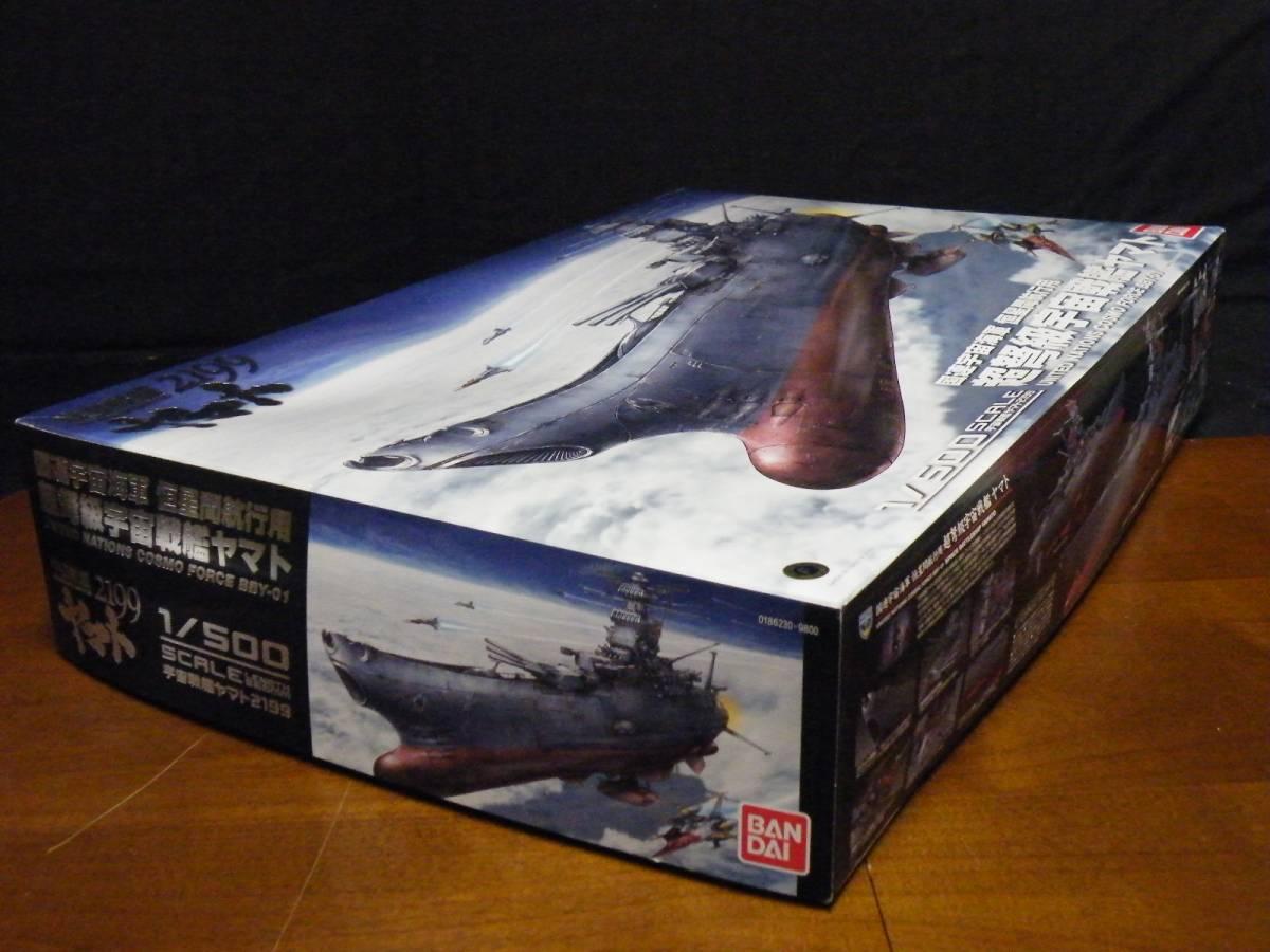 *超弩級宇宙戦艦 ヤマト*1:500SCALE/宇宙戦艦ヤマト2199/プラモデル/BANDAI/未組み立て_画像2