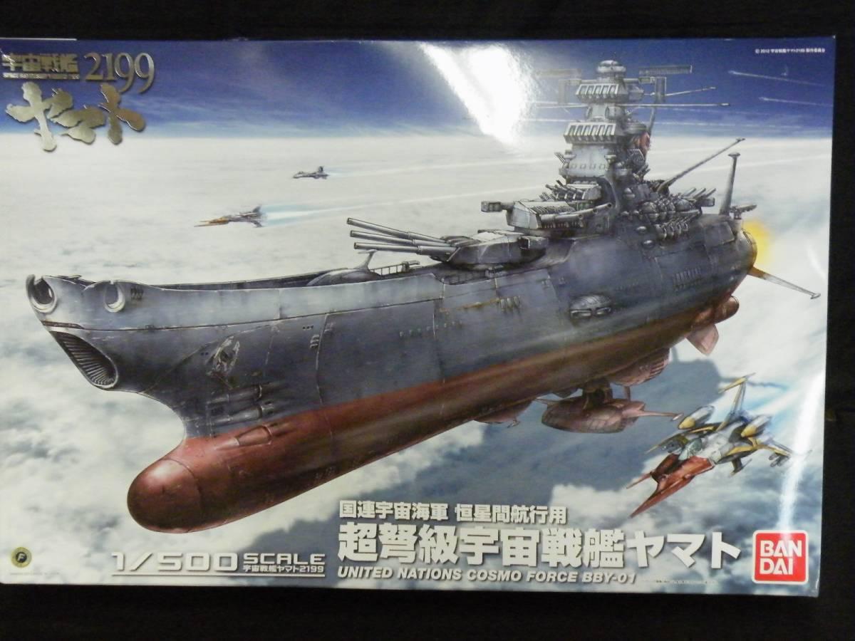 *超弩級宇宙戦艦 ヤマト*1:500SCALE/宇宙戦艦ヤマト2199/プラモデル/BANDAI/未組み立て
