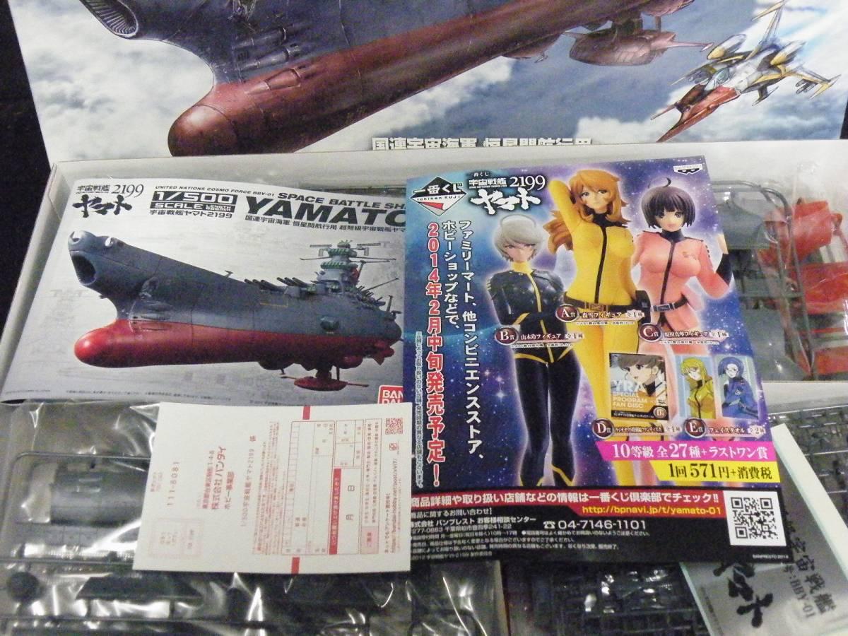*超弩級宇宙戦艦 ヤマト*1:500SCALE/宇宙戦艦ヤマト2199/プラモデル/BANDAI/未組み立て_画像6