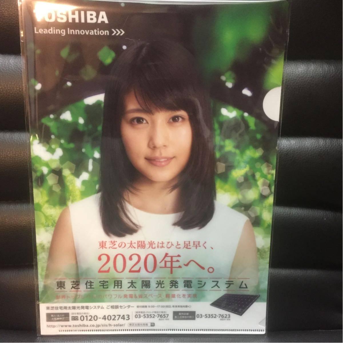 未使用★有村架純★非売品クリアファイル/TOSHIBA東芝の太陽光は2020年へ★_画像2