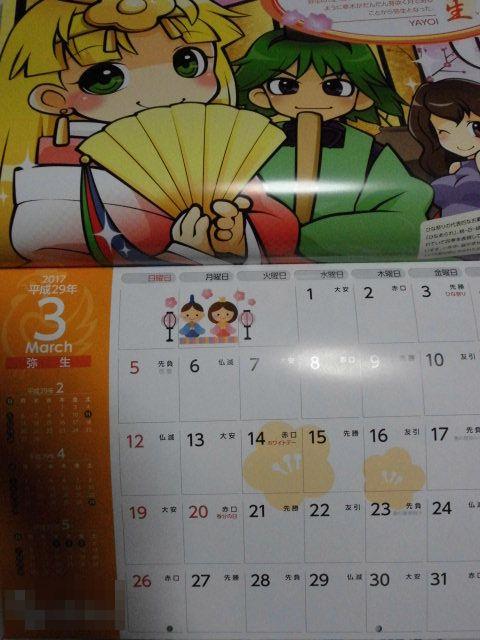 ★☆ 2017年壁掛けカレンダー パチンコ・パチスロキャラ満載!パチンコ店オリジナル?非売品 未使用です!  ☆★_画像3