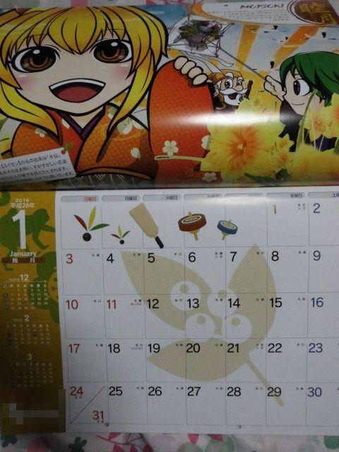 ★☆ 2016年壁掛けカレンダー パチンコ・パチスロキャラ満載!パチンコ店オリジナル?非売品 未使用です!  ☆★_画像1