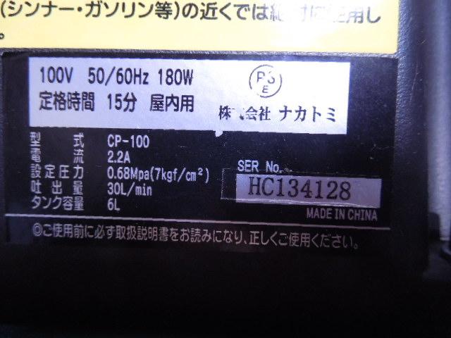 美品 ⑩ ナカトミ オイルレスコンプレッサー CP-100 動作確認済み_画像2