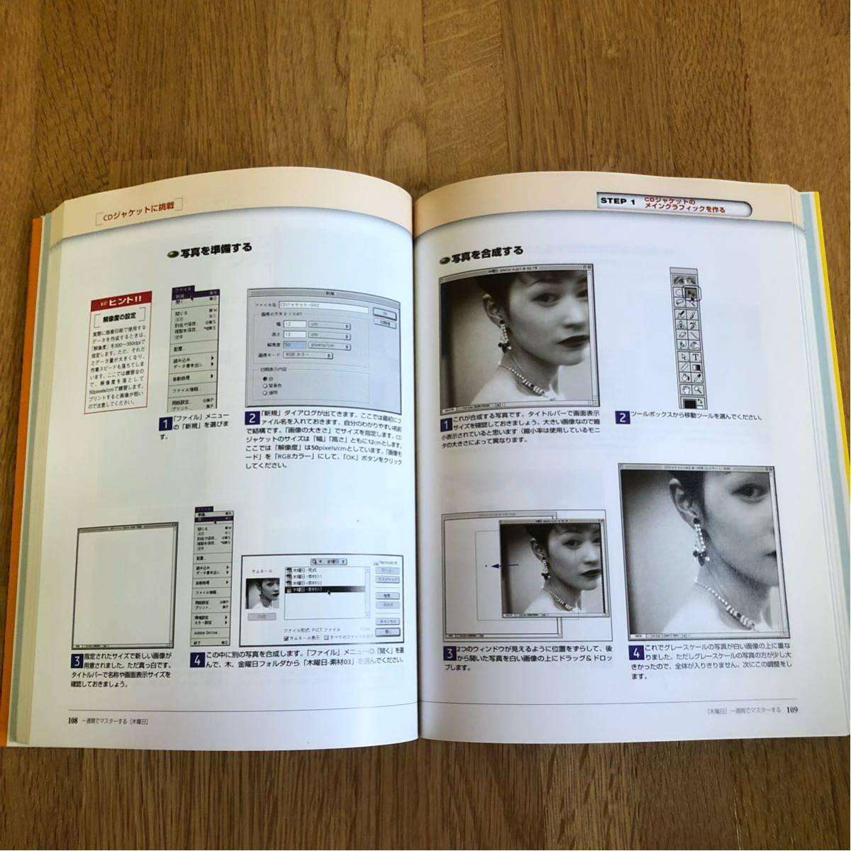 送料込み★一週間でマスターする★Adobe Photoshop 5.0★Mac フォトショップ_画像2