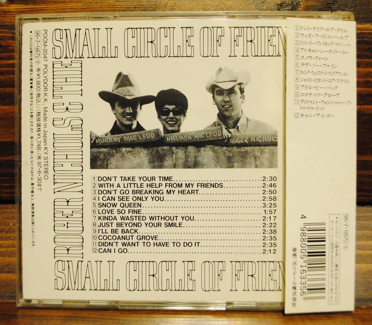 ●CD● Roger Nichols & The Small Circle Of Friends / 1995年 国内盤 / 1967年作品 / 大名盤 / 小西康陽ネタ / 送料_画像2