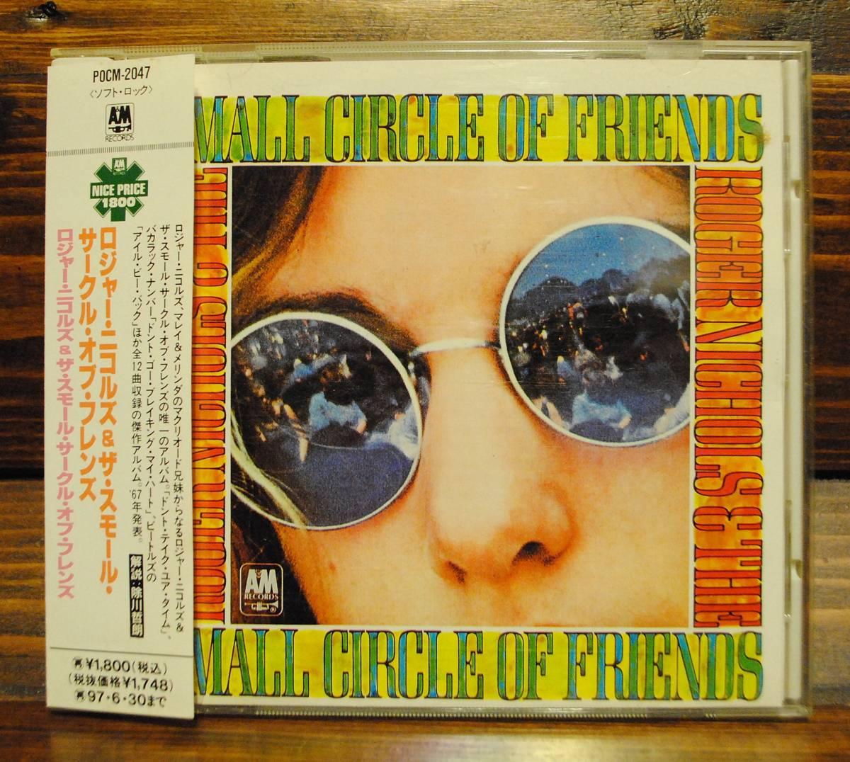 ●CD● Roger Nichols & The Small Circle Of Friends / 1995年 国内盤 / 1967年作品 / 大名盤 / 小西康陽ネタ / 送料_画像1