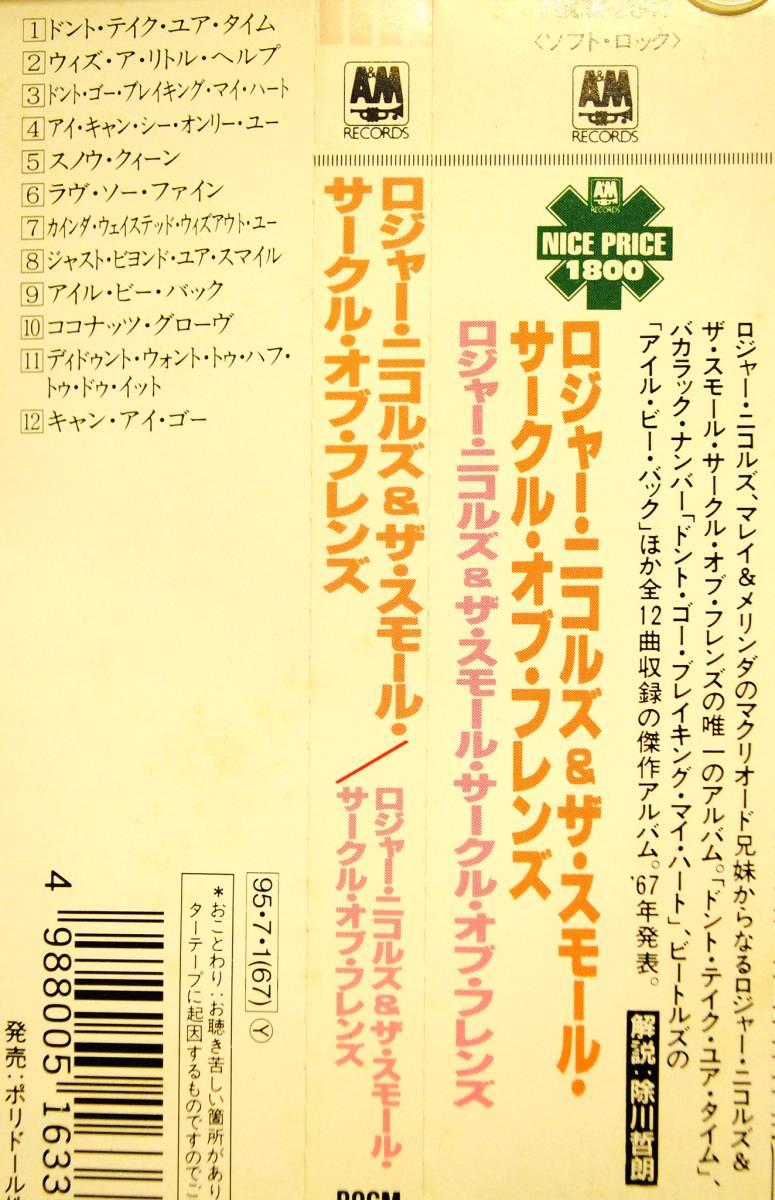 ●CD● Roger Nichols & The Small Circle Of Friends / 1995年 国内盤 / 1967年作品 / 大名盤 / 小西康陽ネタ / 送料_画像3