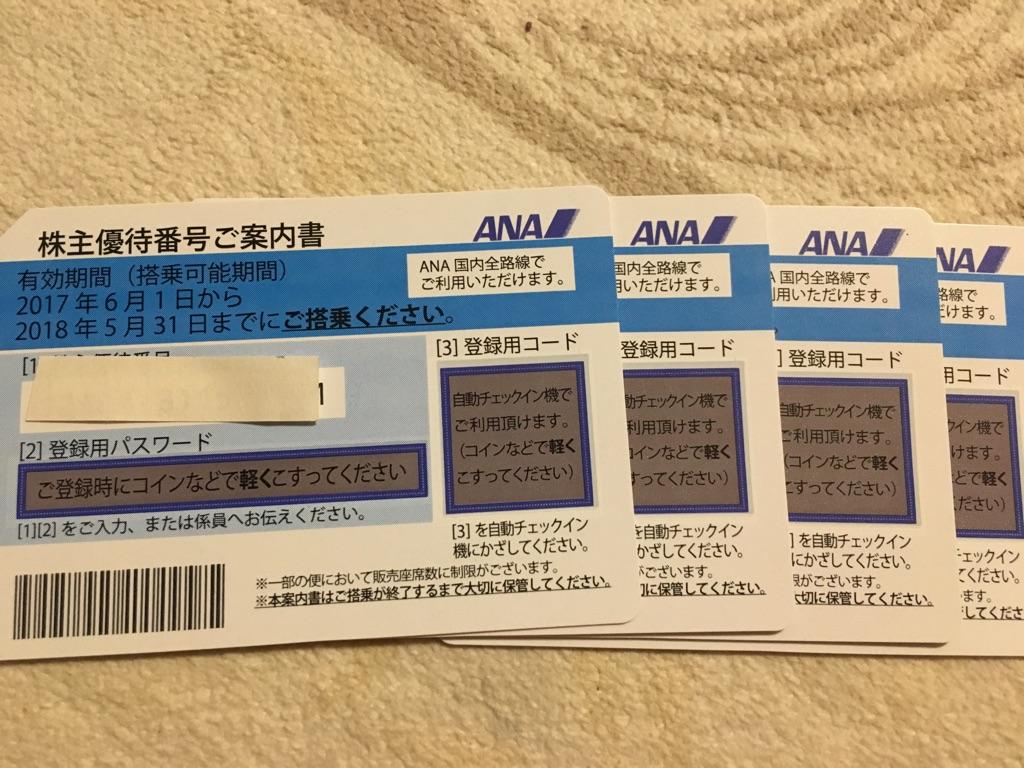 全日本空輸/ANA 株主特別優待券4枚セット 特定記録送料込