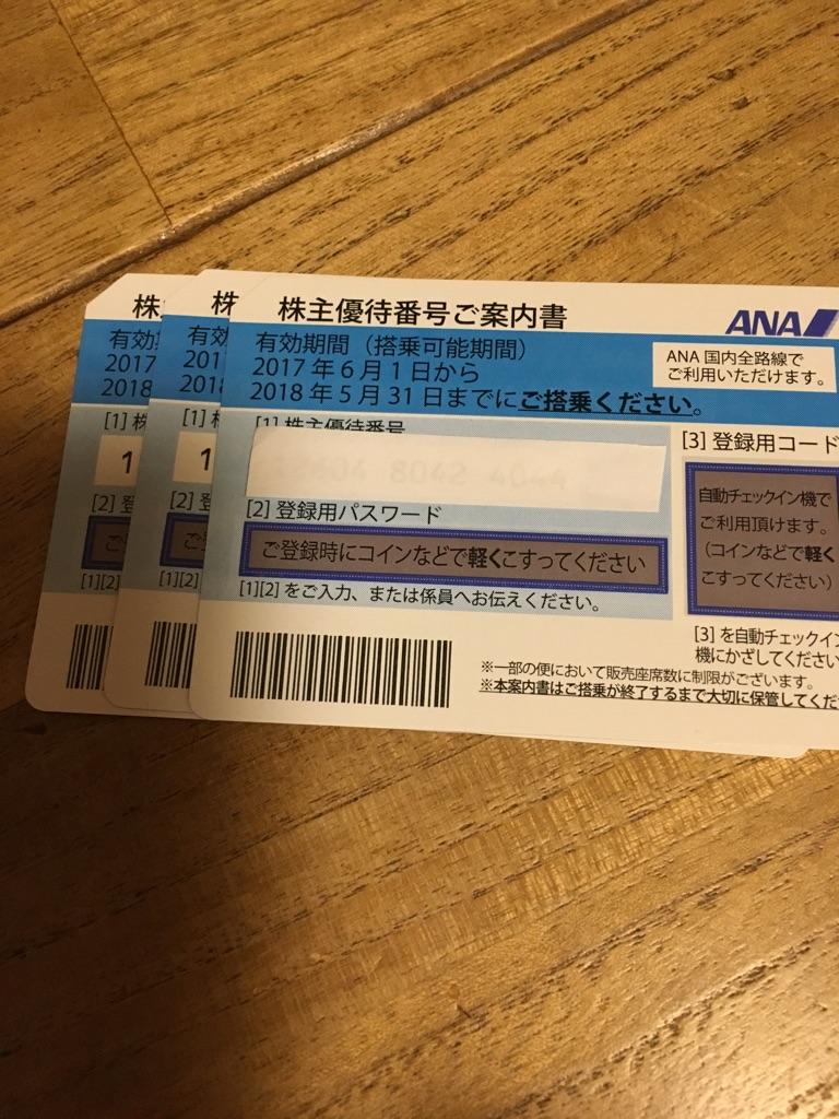 全日本空輸/ANA 株主特別優待券3枚セット 特定記録送料込