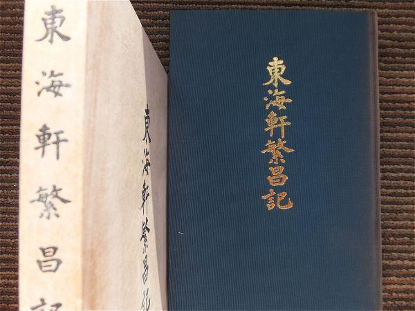 ■『東海軒繁盛記』国鉄静岡駅 駅弁 構内営業 昭和51年 非売品