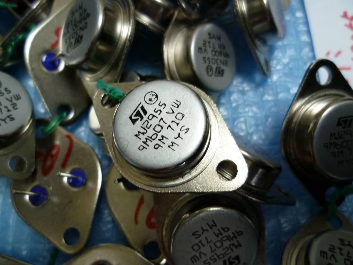 2N3055 と MJ2955 ST製10ペア と バラを各8個 の計36個セット(2)_画像5