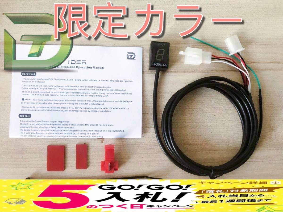 ホンダ シフトポジションインジケーター CBR954RR SC50 CBR1100XXブラックバード VFR800 RC46 ST1300パンヨーロピアン SC47 VTR1000F SC36