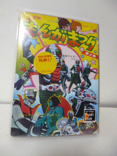 ♪♪【マジンガーZ対デビルマン】復刻!東映まんがまつり 1973年夏【仮面ライダーV3対デストロン怪人】♪♪_画像5