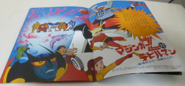 ♪♪【マジンガーZ対デビルマン】復刻!東映まんがまつり 1973年夏【仮面ライダーV3対デストロン怪人】♪♪_画像4