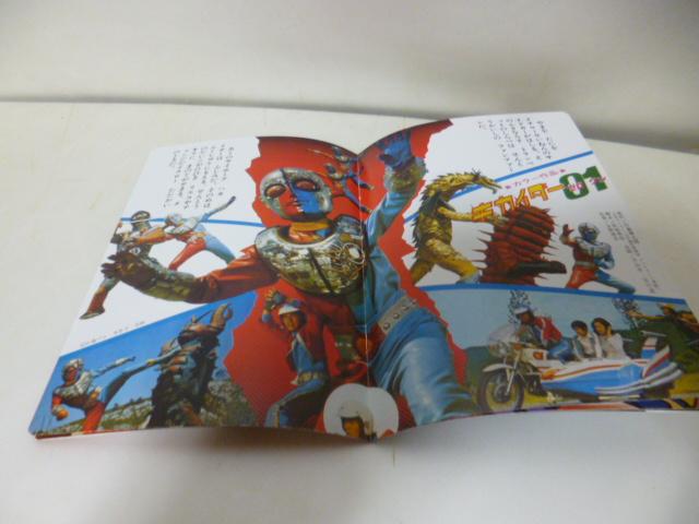 ♪♪【マジンガーZ対デビルマン】復刻!東映まんがまつり 1973年夏【仮面ライダーV3対デストロン怪人】♪♪_画像3