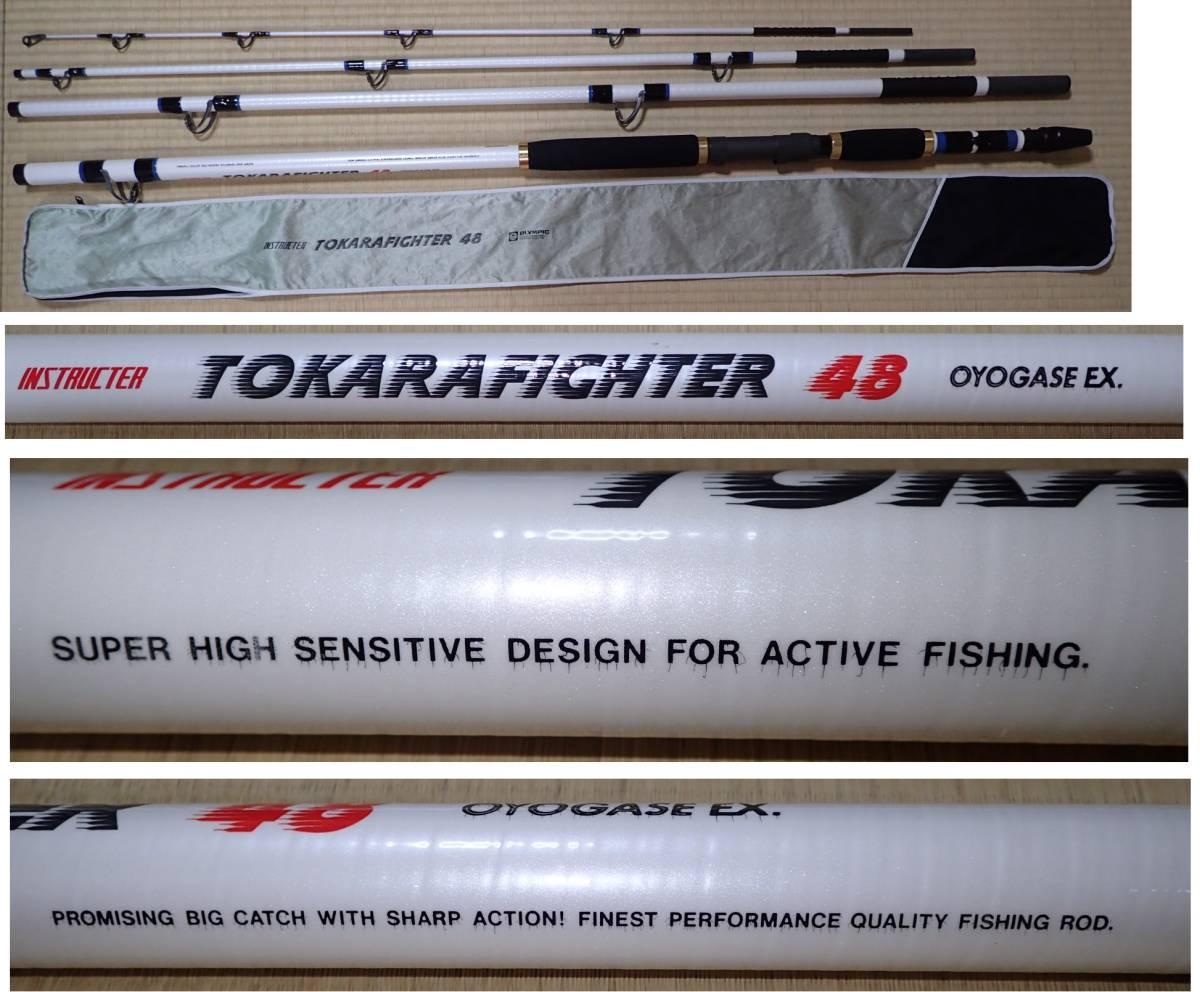 トカラファイター 48 竿袋あり オリムピック 1回使用