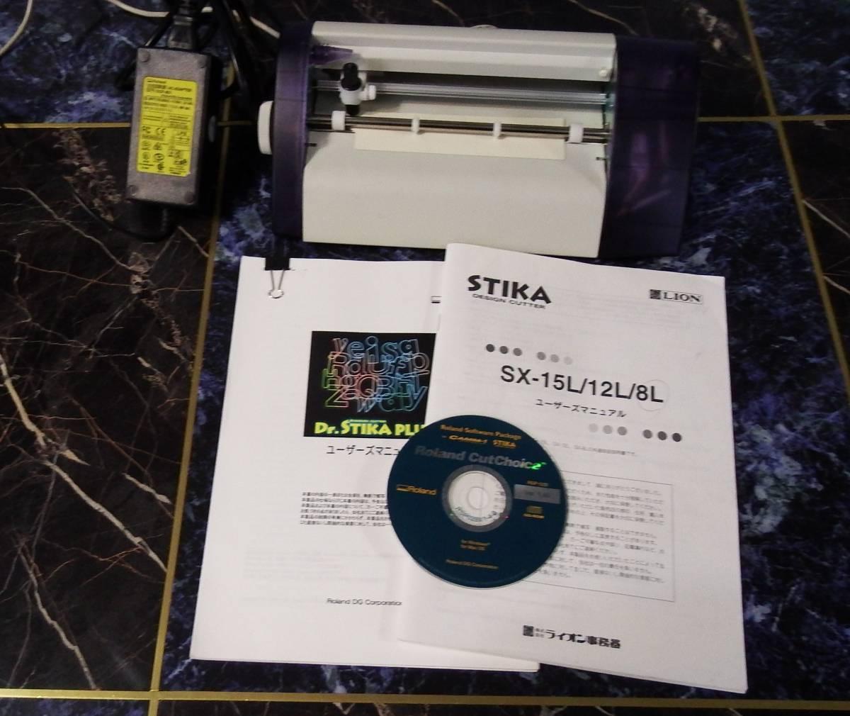 ★カッティングプロッター Roland STIKA SX-8★ シール自作に!_画像2