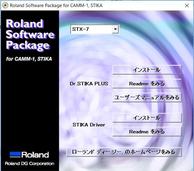 ★カッティングプロッター Roland STIKA SX-8★ シール自作に!_画像4