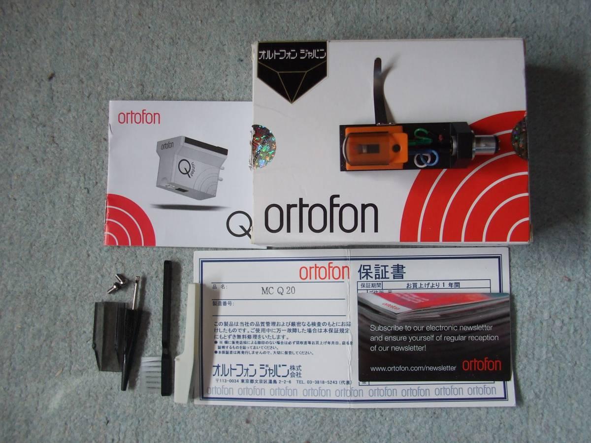 オルトフォン MCカートリッジ MC-Q20