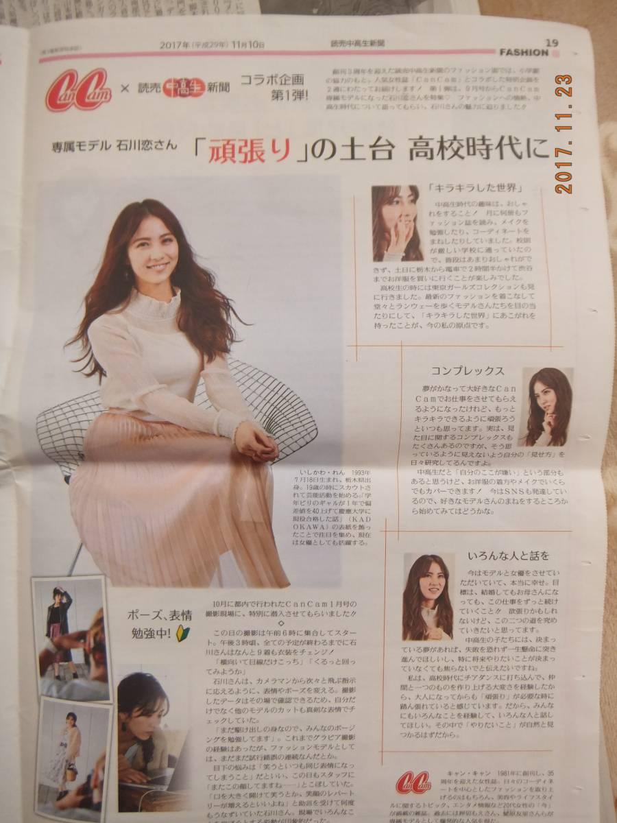 石川恋.新聞記事 1110