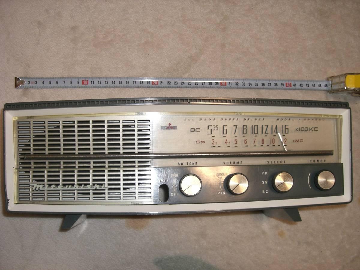 *三菱トランスレス5球スーパーラジオ*ジャンク品