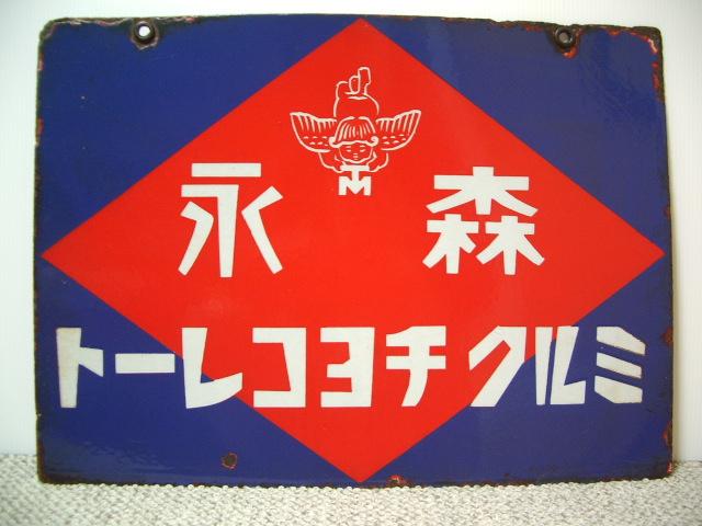 1円スタート!! 昭和レトロ ホーロー看板 『森永ミルクキャラメル・ミルクチョコレート』 両面看板