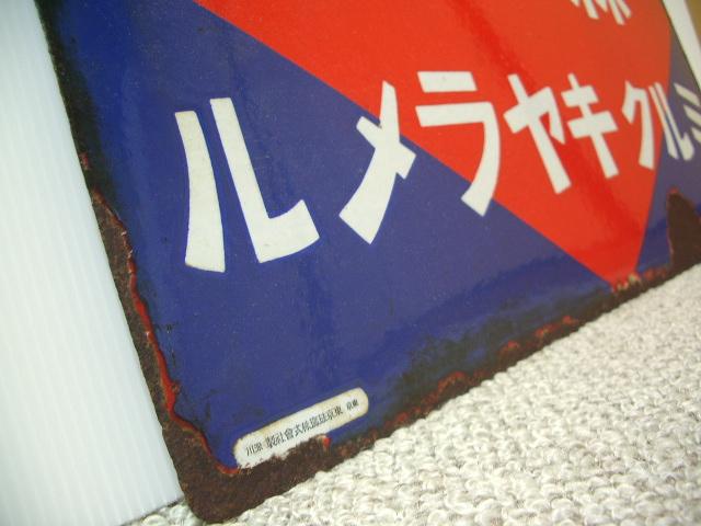 1円スタート!! 昭和レトロ ホーロー看板 『森永ミルクキャラメル・ミルクチョコレート』 両面看板 _画像3