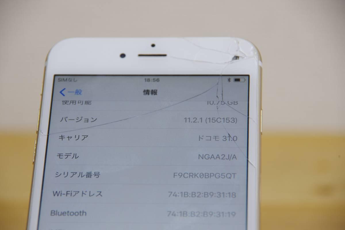 ジャンク docomo Apple iPhone 6 Plus 16GB ゴールド 液晶ヒビ割れ 利用制限◯_画像3