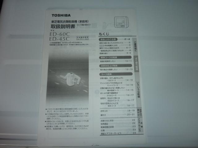 used品★東芝 TOSHIBA 電気衣類乾燥機 ED-45C(W) 家庭用/動作品_画像5