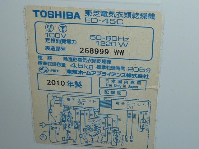 used品★東芝 TOSHIBA 電気衣類乾燥機 ED-45C(W) 家庭用/動作品_画像7