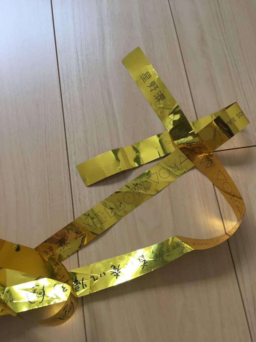 星野源 テープ YELLOW VOYAGE LIVE TOUR 2016 金テープ