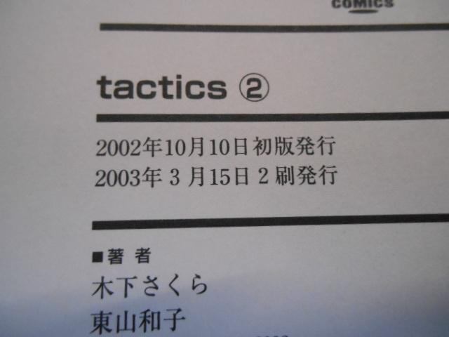 タクティクス tactics 2巻 木下さくら×東山和子 1/2  P上21_画像4