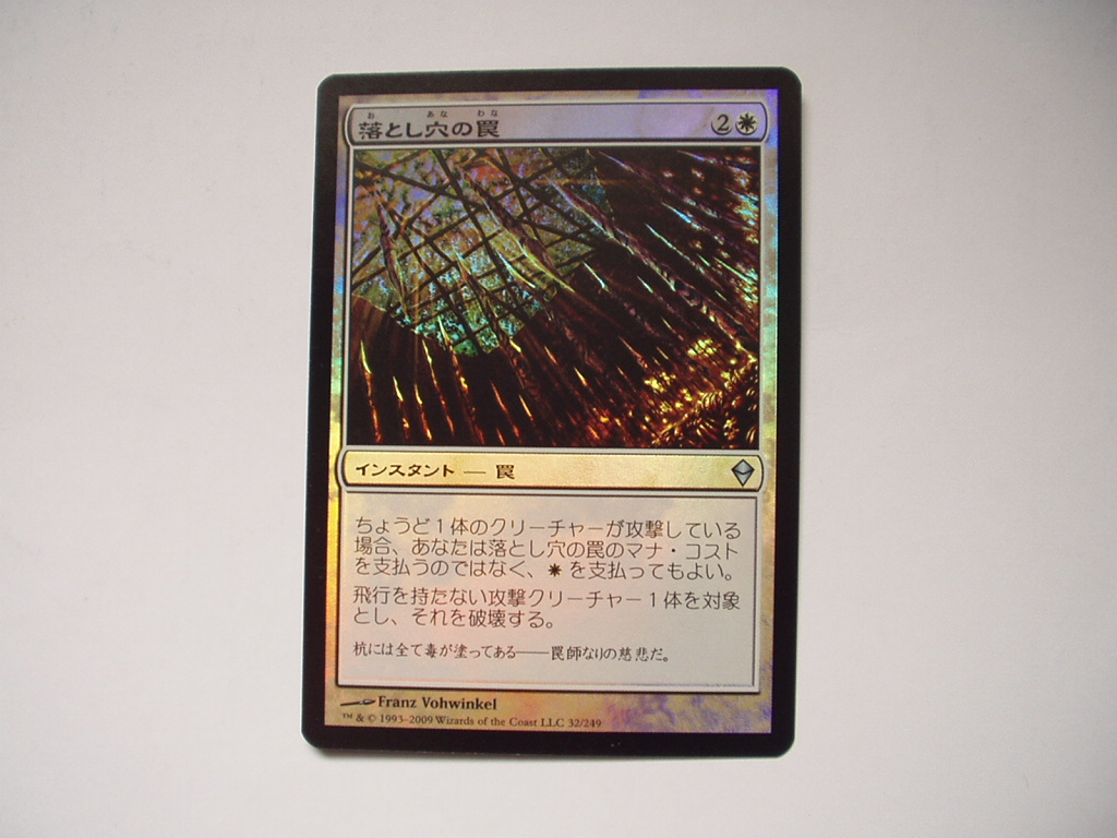 MTG 落とし穴の罠/Pitfall Trap foil 日本語1枚_画像1