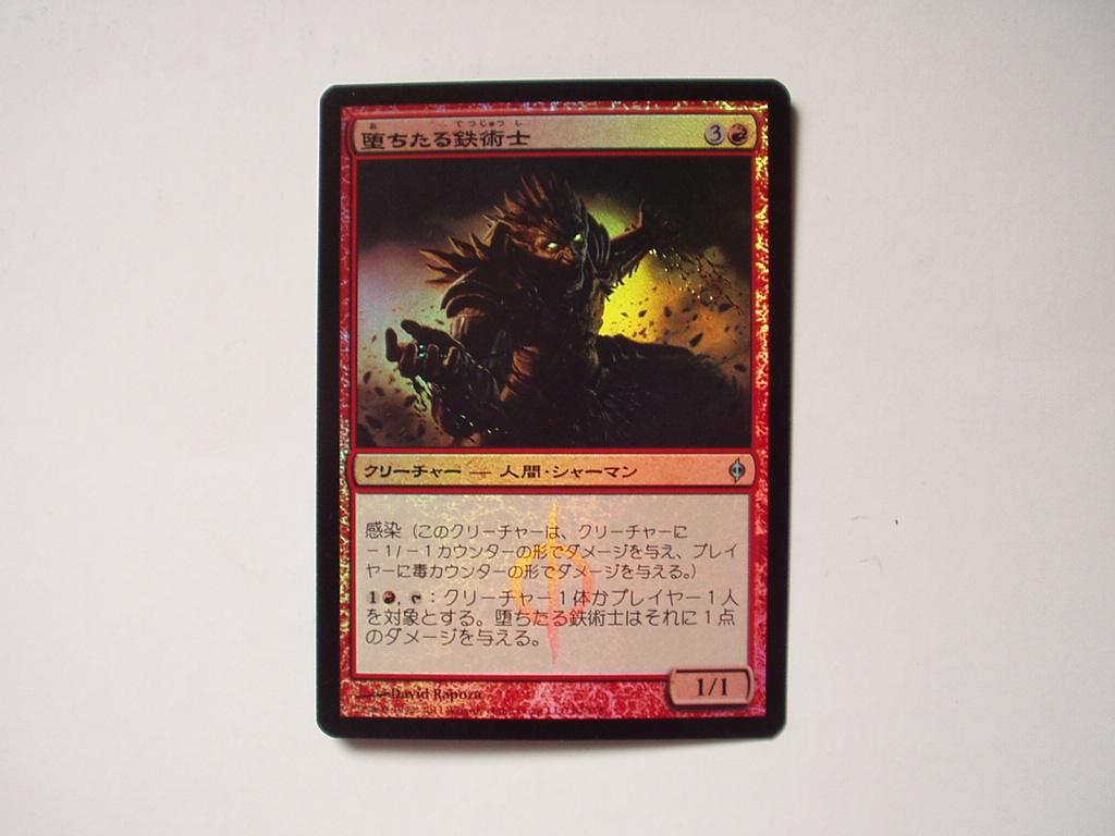 MTG 堕ちたる鉄術士/Fallen Ferromancer foil 日本語1枚_画像1