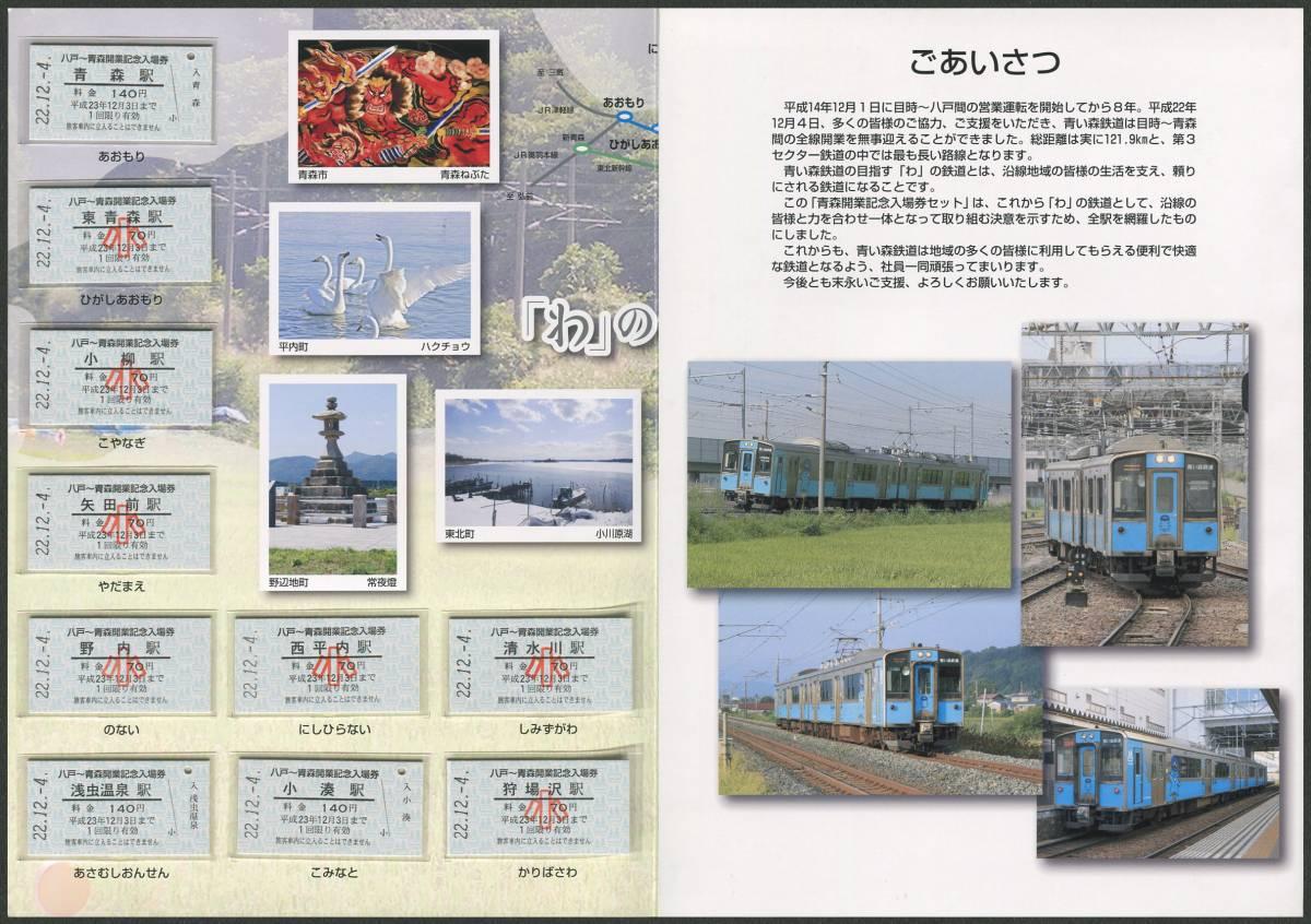 【開業】平成22年 青い森鉄道 八戸-青森開業記念 全駅硬券入場券_画像3