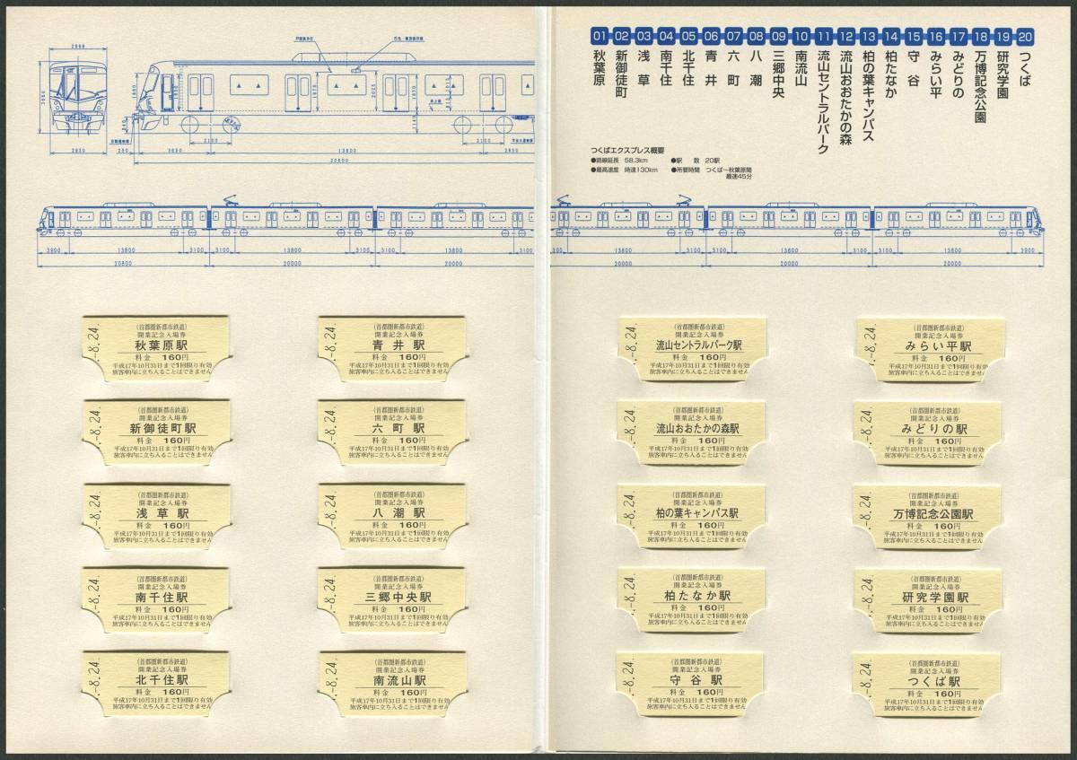 【開業】平成17年 つくばエクスプレス 開業記念全駅硬券入場券