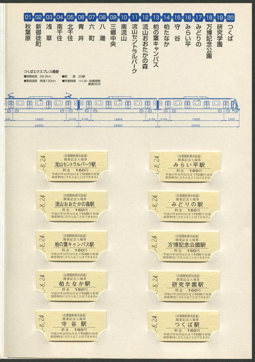 【開業】平成17年 つくばエクスプレス 開業記念全駅硬券入場券_画像4