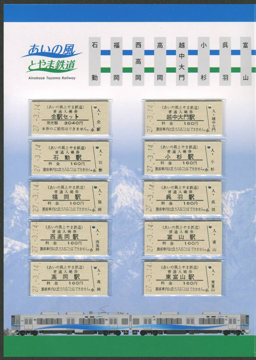 【開業】平成27年 あいの風とやま鉄道 開業記念硬券入場券_画像3