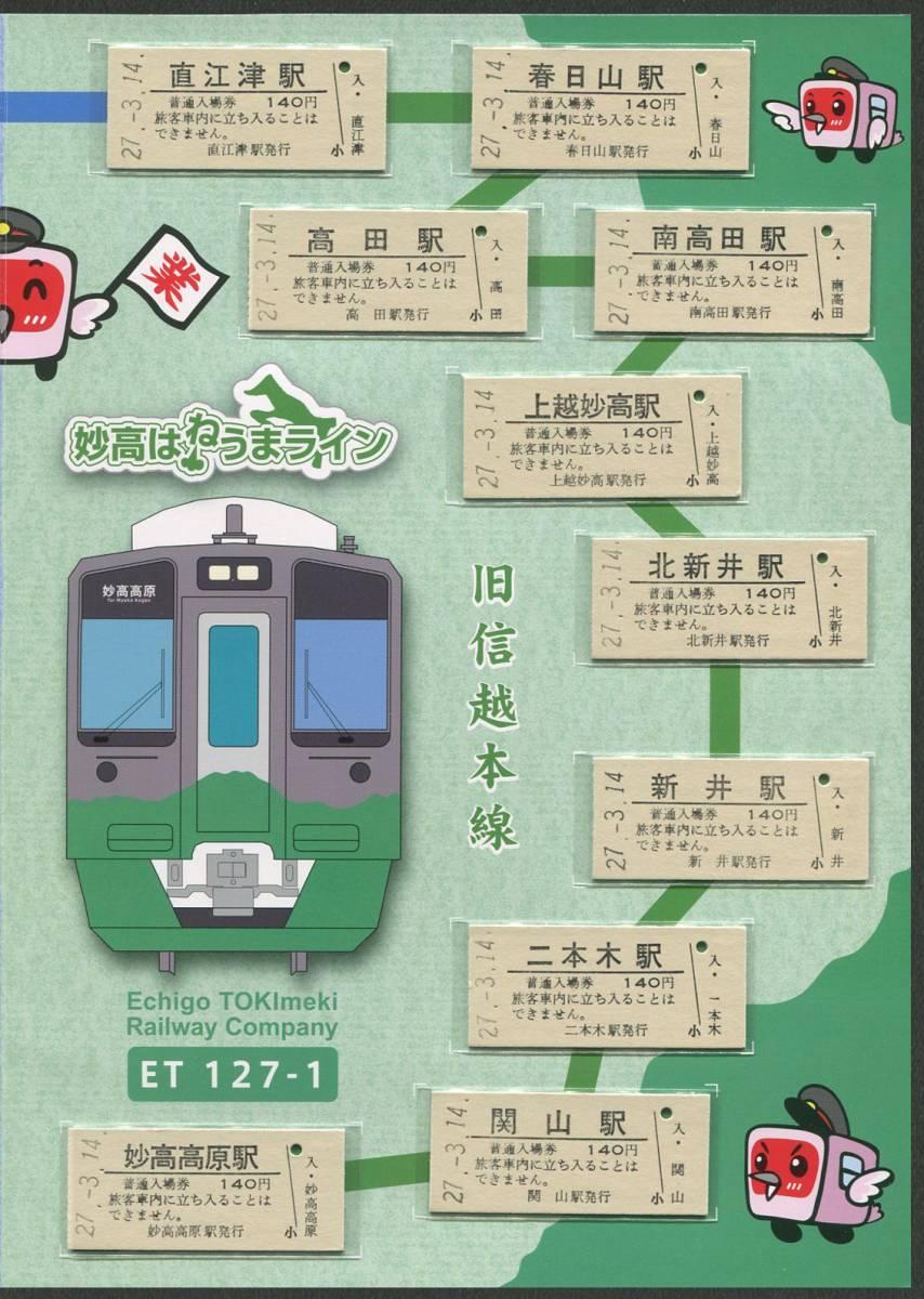 【開業】平成27年 えちごトキめき鉄道 開業記念全駅硬券入場券_画像4
