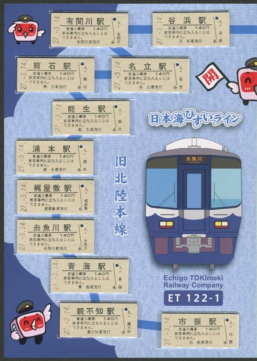 【開業】平成27年 えちごトキめき鉄道 開業記念全駅硬券入場券_画像3
