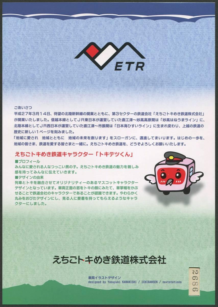 【開業】平成27年 えちごトキめき鉄道 開業記念全駅硬券入場券_画像5