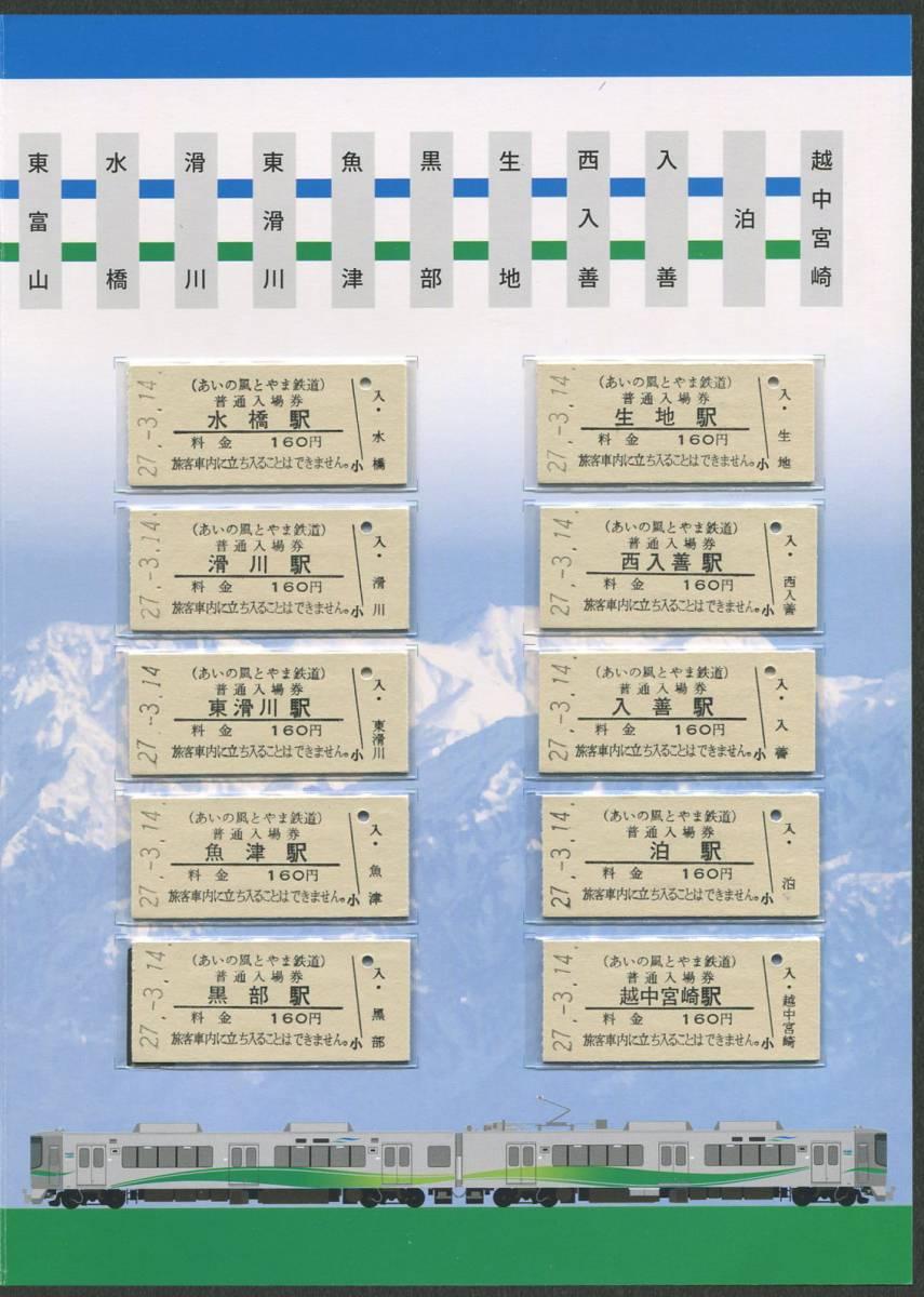 【開業】平成27年 あいの風とやま鉄道 開業記念硬券入場券_画像4