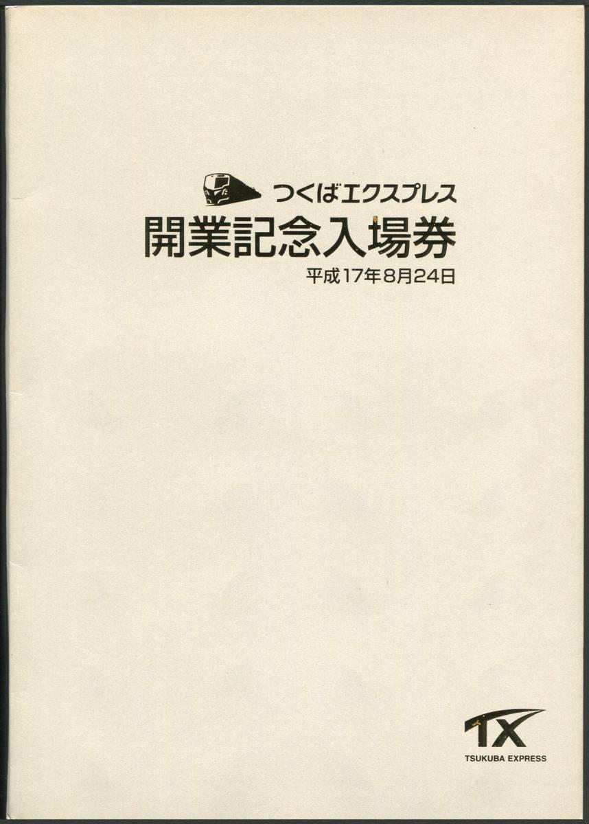 【開業】平成17年 つくばエクスプレス 開業記念全駅硬券入場券_画像2