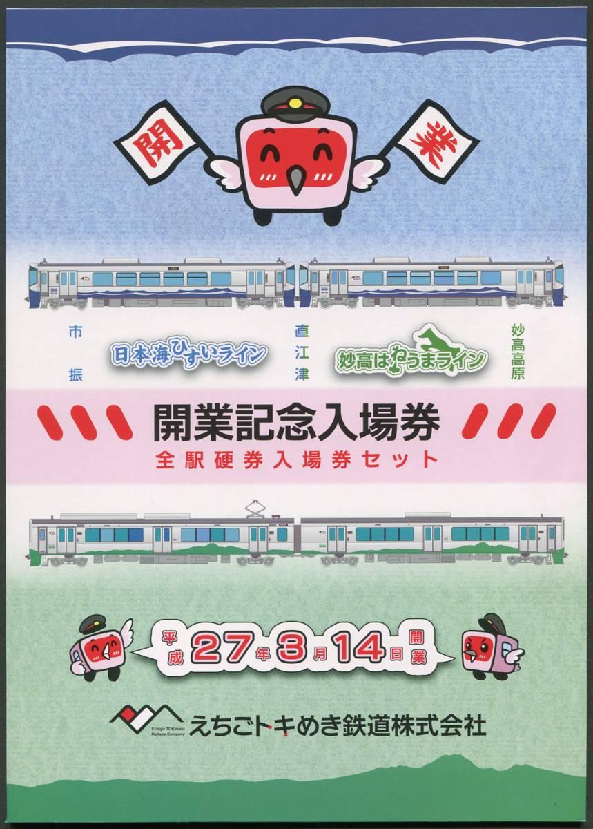 【開業】平成27年 えちごトキめき鉄道 開業記念全駅硬券入場券_画像2